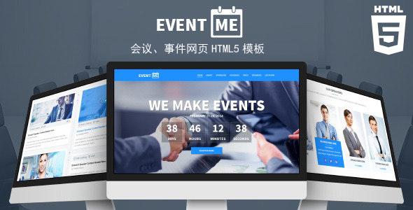 事件和会议展示网页HTML模板源码下载