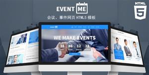 事件和会议展示网页HTML模板
