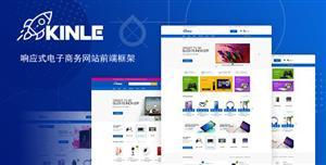 蓝色的电商网站前端框架HTML模板