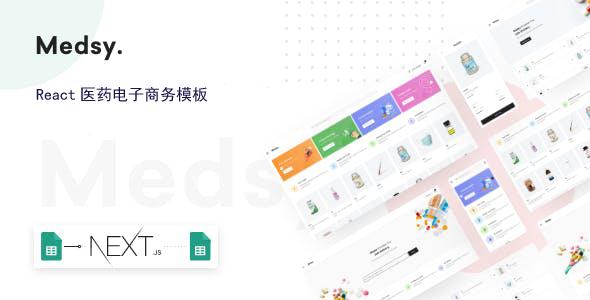 React医药电子商务网站前端模板