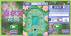 高尔夫花园h5小游戏代码