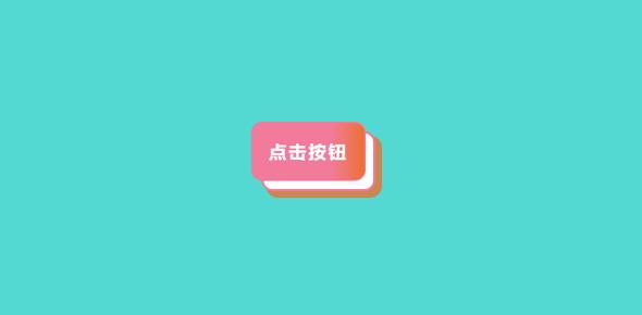 CSS3实现的3D按钮源码下载