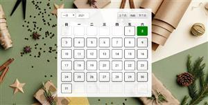 js简单日历插件代码Calendar