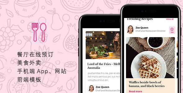 餐厅预订美食下单外卖手机端app模板源码下载