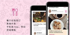餐厅预订美食下单外卖手机端app模板