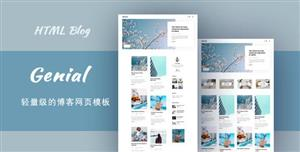 轻量级技术博客UI界面HTML模板