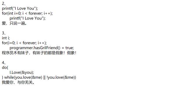 程序员的情书代码5个
