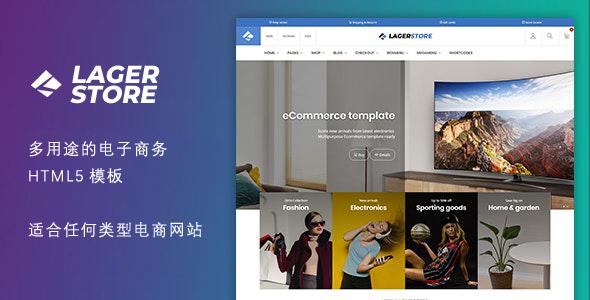 宽屏设计电子商务购物网站HTML模板源码下载
