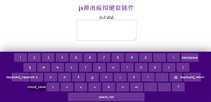 js弹出虚拟键盘插件