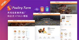 养鸡场家禽养殖网站电商HTML模板
