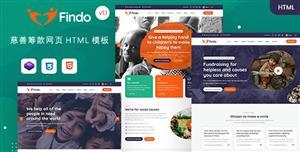 慈善募捐筹款网站响应式模板