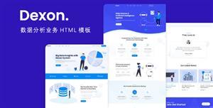 蓝色大气数据自动化公司网站模板