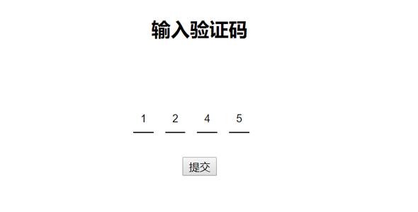 jQuery分隔输入数字验证码特效源码下载
