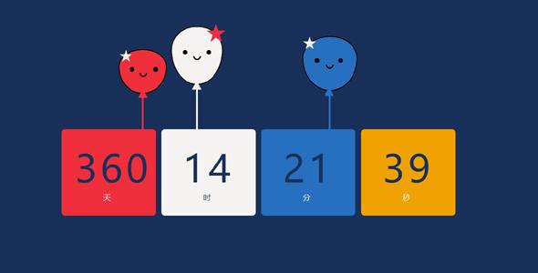 js新年倒计时方块和气球代码源码下载