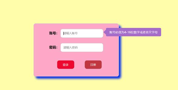 登录框输入提示特效代码