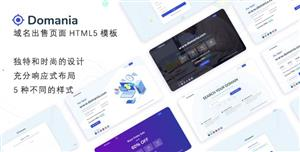 单页样式出售域名和购买HTML5模板