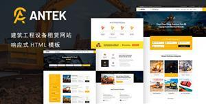 建筑工程机械设备租赁网站HTML模板
