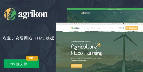 绿色的农业农场网站bootstra4 html模板源码下载