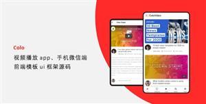 视频播放移动端app网页前端模板