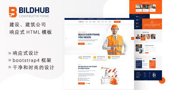 html施工建筑公司网页模板静态