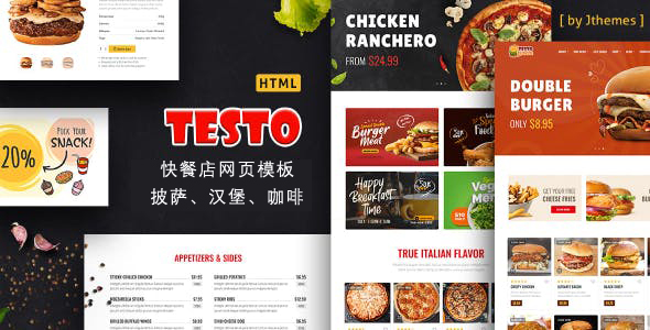 响应式模板html5餐饮行业快餐店网站模板源码下载
