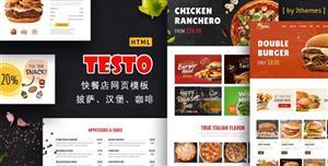 响应式模板html5餐饮行业快餐店网站模板