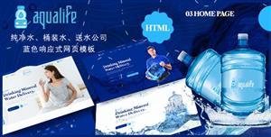 蓝色大气html5桶装水送水公司网页模板