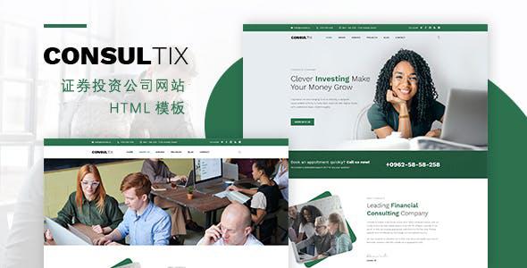 绿色的证券投资公司网站模板源码下载