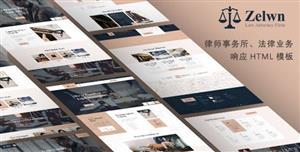 大气HTML法律业务网站前端模板