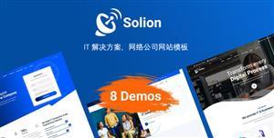 网络技术信息技术公司网站模板