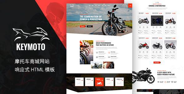 摩托车电子商务网站HTML模板源码下载
