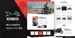 摩托车电子商务网站HTML模板