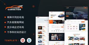 汽车经销商网站HTML5模板
