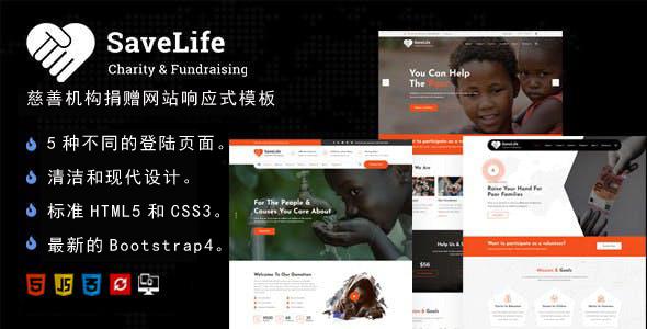 慈善机构捐赠网站响应式模板