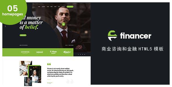 大气商业咨询金融企业网页模板