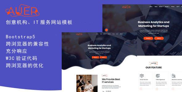 创意机构IT服务网站模板