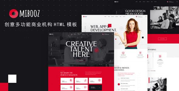 创意多功能商业机构HTML模板