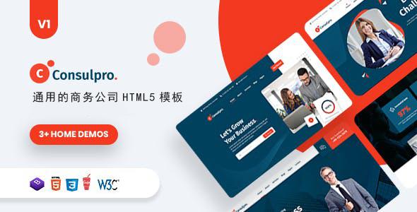 大气HTML5商业咨询公司官网模板