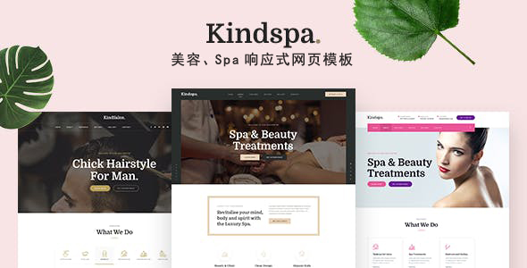 Spa水疗美容护肤网页HTML5模板