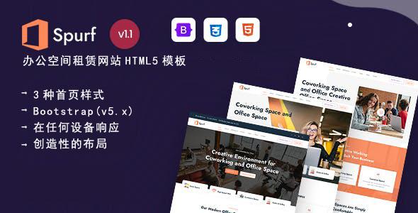 办公空间租赁网站HTML5模板