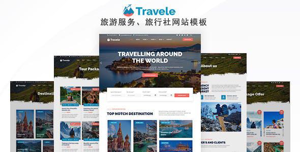 旅游预订旅行社网站HTML5模板