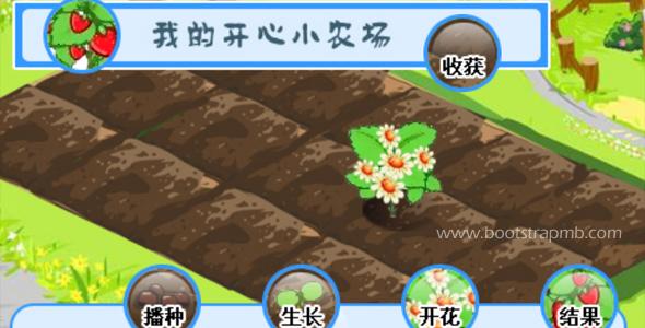 jQuery仿开心农场浇水开花效果