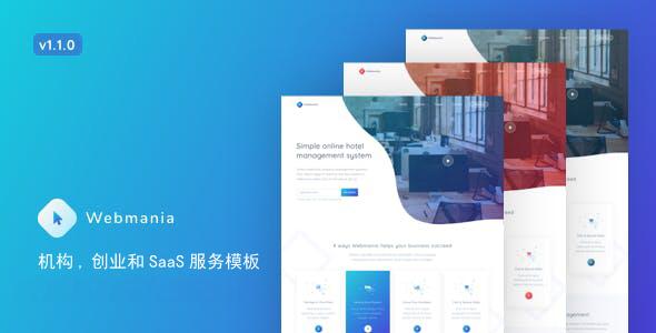 机构、创业和Sass业务网站模板