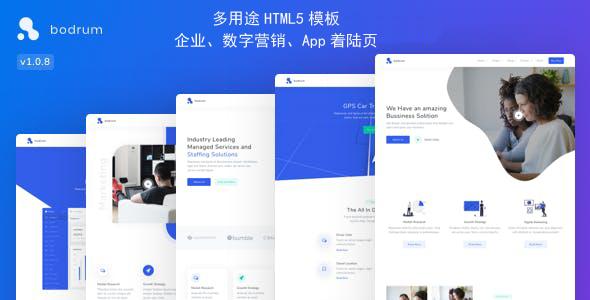 企业、数字营销、App着陆页模板