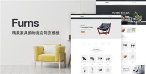 精美的家具电子商务HTML5模板