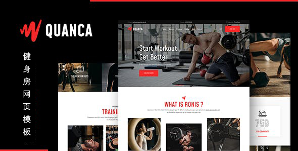 高级健身俱乐部网站模板前端设计源码下载