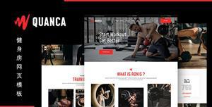 高级健身俱乐部网站模板前端设计