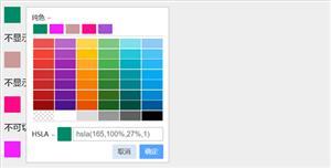 xncolpicker.js颜色选择器插件