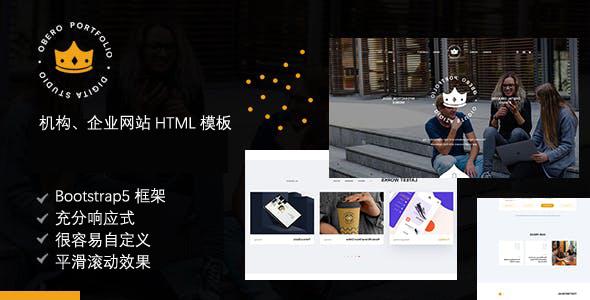 通用的企业网站模板bootstrap5 html源码下载