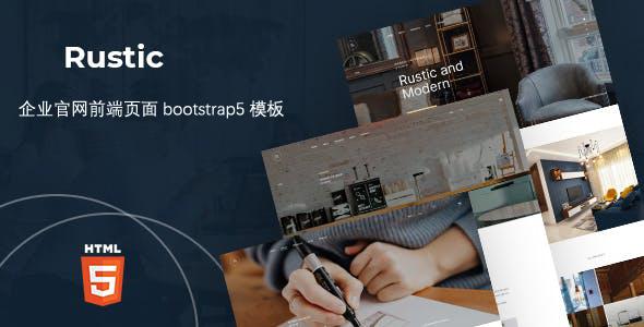 企业官网前端页面bootstrap5模板源码下载